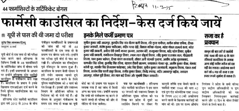 Pharmacy Council ka nirdesh case darj kiye jaye (Haryana State Pharmacy Council)