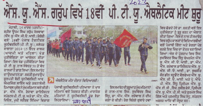 Athletic meet held (SUS Group of Institutions)