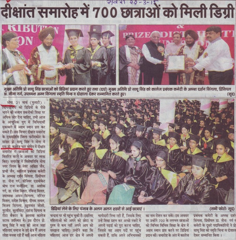 700 students get degrees on convocation (SD College for Women)