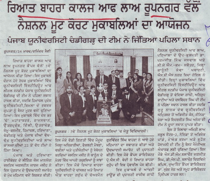 National moot court competition held (Rayat and Bahra College of Law)