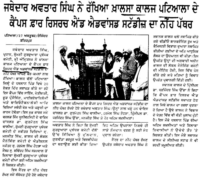 Stone foundation held (Khalsa College)