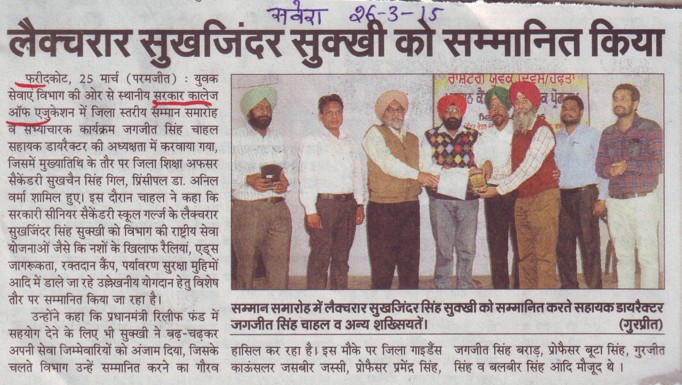 Lecturer Sukhjinder Sukhi honoured (Pandit Chetan Dev Government College of Education)