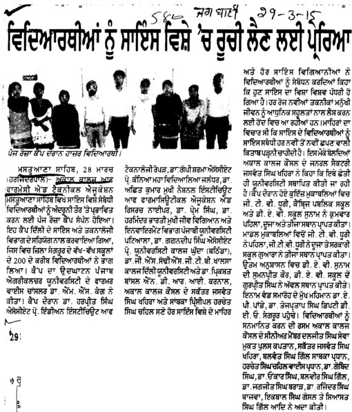 Management aware to students to take interest in Science subject (Akal College of Pharmacy and Technical Education)