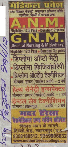 GNM and ANM course (Mother Teresa Nursing and Paramedical Institute)