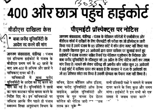 400 students pahunche HC (Baba Farid University of Health Sciences (BFUHS))