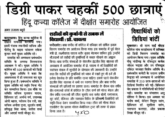500 students get degrees (Hindu Kanya College)