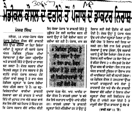 MCI de vatire to punjab de doctor nirash (PUNJAB MEDICAL COUNCIL)