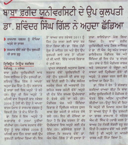 VC Shavinder Singh Gill ne ohda chaddea (Baba Farid University of Health Sciences (BFUHS))
