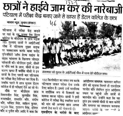 Students dharna, highway jam (Guru Nanak Dev Dental College)