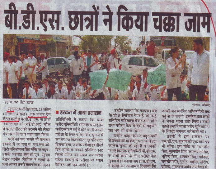 Dharna of BDS students (Guru Nanak Dev Dental College)