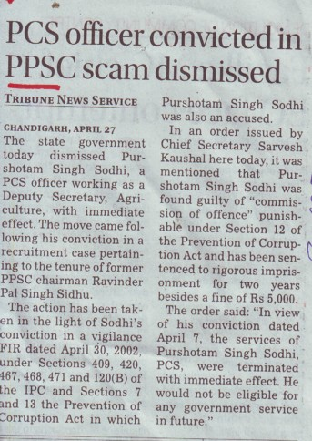 PCS Officer convicted in PPSC scam dismissed (Punjab Public Service Commission (PPSC))