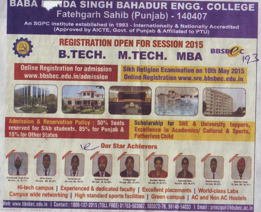 B Tech and MBA Programme (Baba Banda Singh Bahadur Engineering College (BBSBEC))