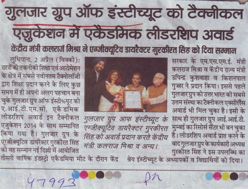 College get leadership award in Technical Education (Gulzar Group of Instituties Khanna)