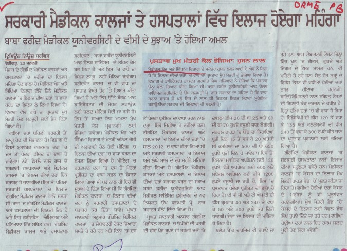 Treatment will be costly in Govt Hospitals (Director Research and Medical Education DRME Punjab)
