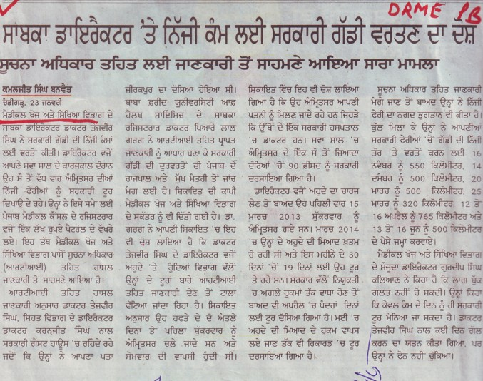 Sabka Director te niji kamm lai gaddi vartan da dosh (Director Research and Medical Education DRME Punjab)