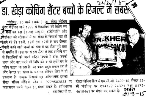 Dr Kheda Coaching Centre best for students (Dr Khera Coaching Centre)