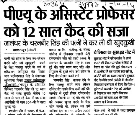 PAU Asst Professor get jail of 12 years (Punjab Agricultural University PAU)