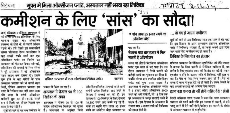 Commission ke liye sans ka sauda (Government Medical College and Rajindra Hospital)