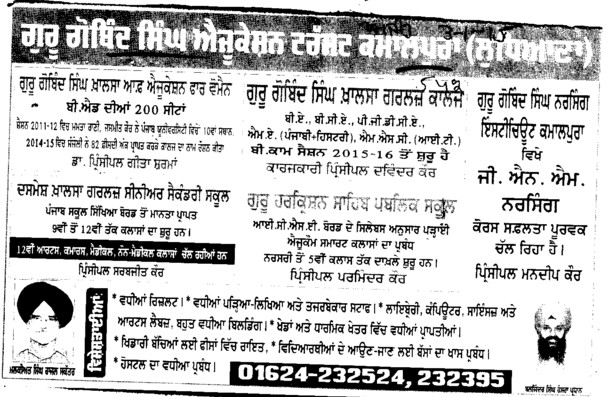 B Ed course (Guru Gobind Singh Khalsa College for Women)