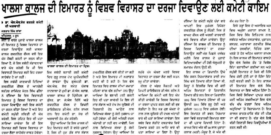 Khalsa college building shines at World level (Khalsa College)