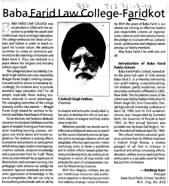 Profile of Baba Farid Law College (Baba Farid Law College)