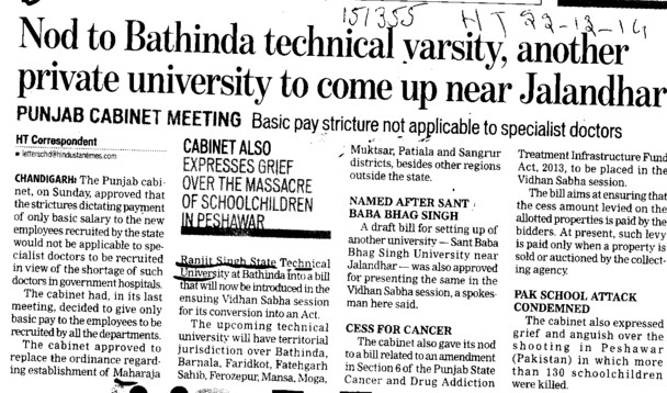 Nod to BTU, another pvt univ to come up near Jalandhar (Maharaja Ranjit Singh State Technical University (MRSSTU))
