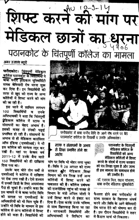 Shift karne ki mang par medical students ka dharna (Chintpurni Medical College and Hospital)
