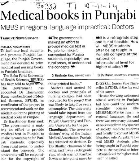 Medical books in Punjabi (Baba Farid University of Health Sciences (BFUHS))