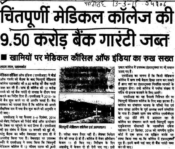 CMC ki 9.50 cr bank guarantee jabt (Chintpurni Medical College and Hospital)