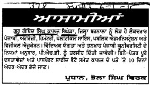 Lecturer for Punjabi and English (Guru Gobind Singh College GGS Sanghera)