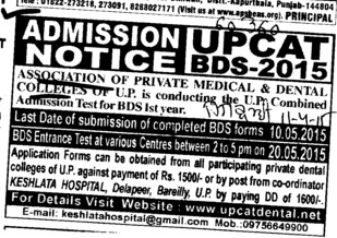 UPCAT 2015 (Association of Private Medical and Dental Colleges of Uttar Pradesh)