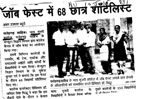 68 students get job (Mata Gujri College)