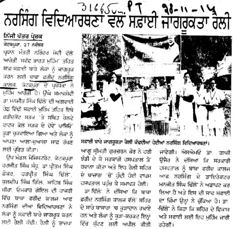 Nursing students vallo jagrukta rally (Baba Farid Nursing Training Institute)