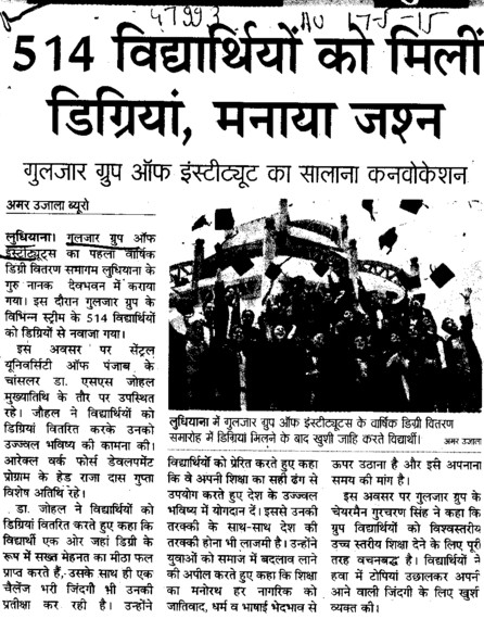 514 students get degrees (Gulzar Group of Instituties Khanna)