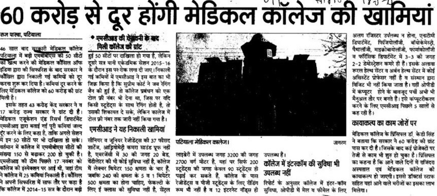 60 crore se dur hongi medical college ki khamiya (Government Medical College and Rajindra Hospital)
