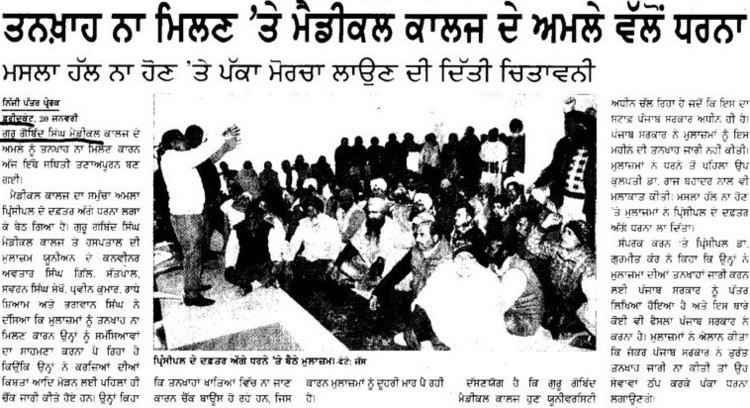 Dharna on salary issue (Guru Gobind Singh Medical College)