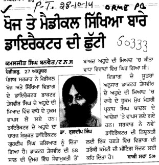 Khoj te medical education bare Director di chutti (Director Research and Medical Education DRME Punjab)
