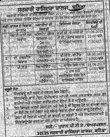 Lab Attendant (Government Rajindra College)