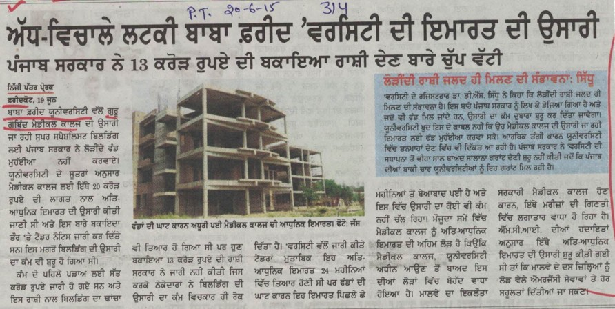 Baba Farid Varsity building work retain as pending (Guru Gobind Singh Medical College)