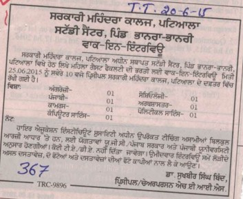 Faculty for Punjabi and Commerce (Government Mohindra College)