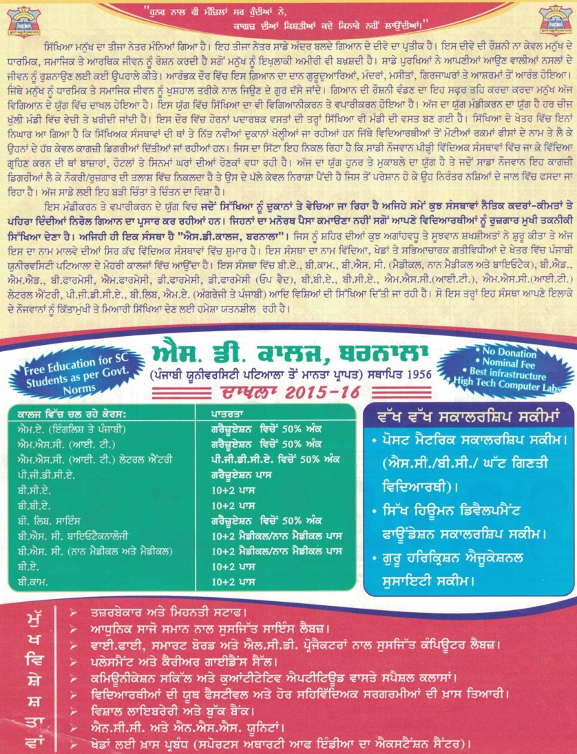 Admission for BBA, BCA and BCom (SD College)