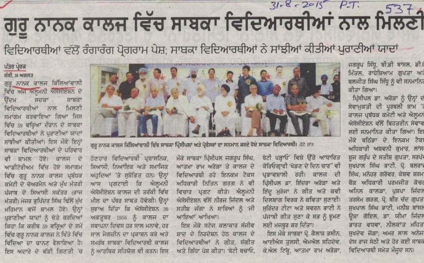 Sabka students nal meeting (Guru Nanak College)