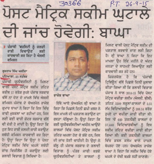 Scam of Post Matric scheme will be under enquiry (Punjabi University)