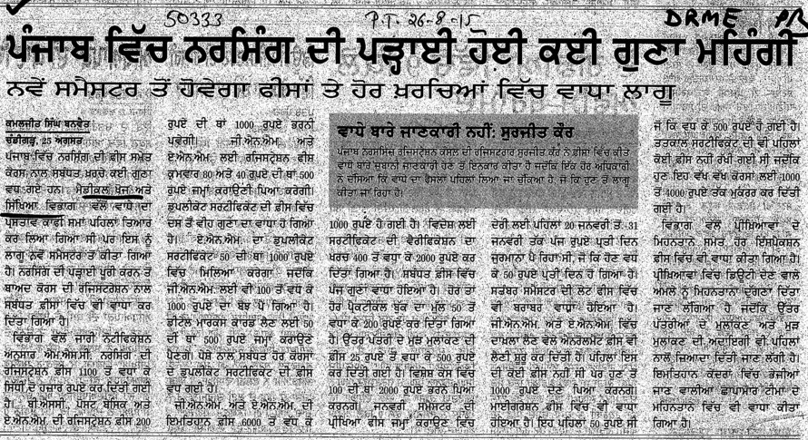 Punjab wich Nursing di padai hoyi kai guna mahengi (Director Research and Medical Education DRME Punjab)