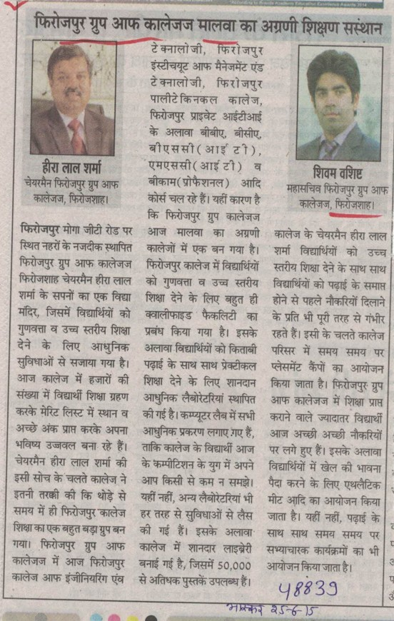 Message of Chairman Hira Lal Sharma (Ferozepur Group of Colleges)