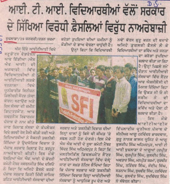 ITI students dharna on govt education system (Industrial Training Institute (ITI))