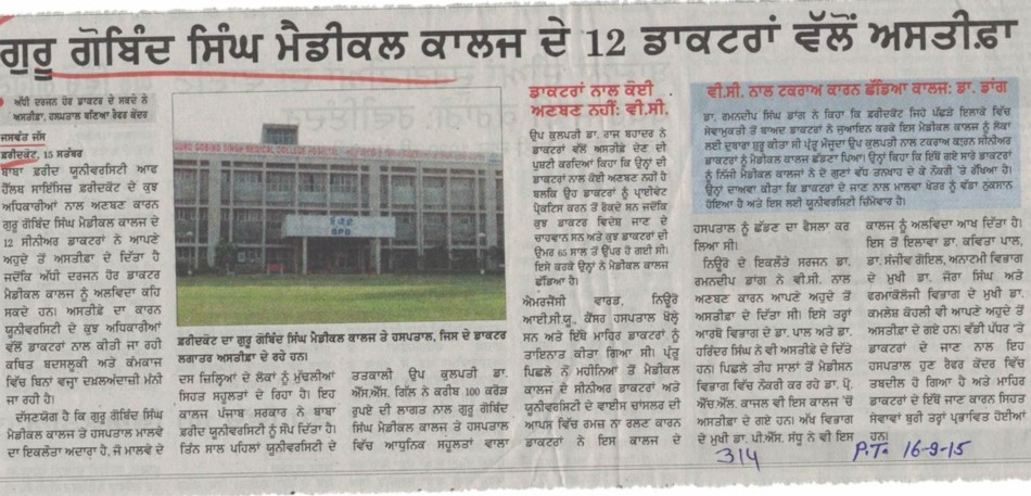 12 Doctors resigned (Guru Gobind Singh Medical College)