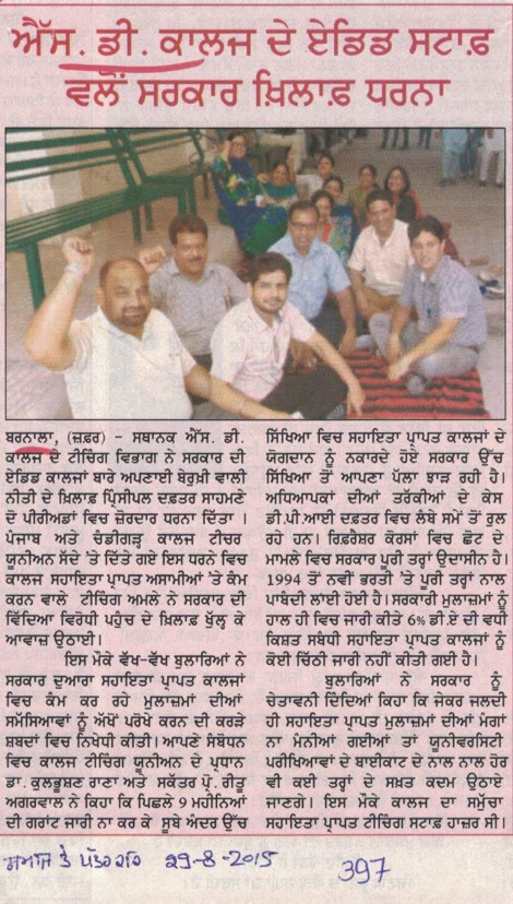 Dharna against Govt by Aided staff (SD College)
