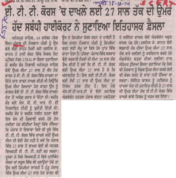 ETT Course wich admission 27 saal tak simit (SCERT Punjab)