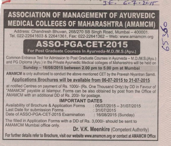 ASSO PGA CET 2015 (Association of Management of Ayurvedic Medical Colleges of Maharashtra (AMAMCM))